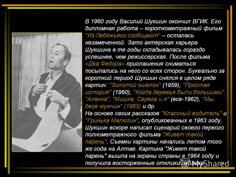 26 В 1960 году Василий Шукшин окончил ВГИК. Его дипломная работа – короткометражный фильм