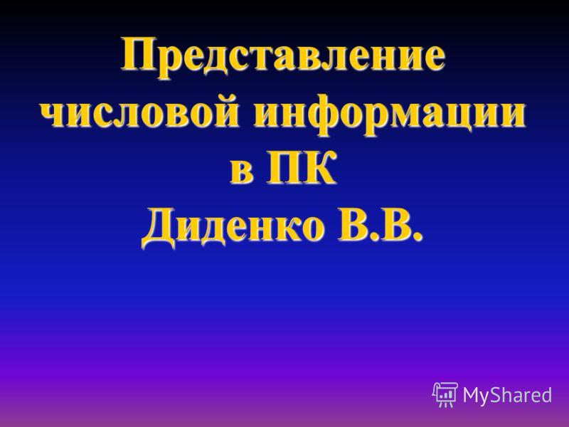 Представление числовой информации в ПК Диденко В.В.