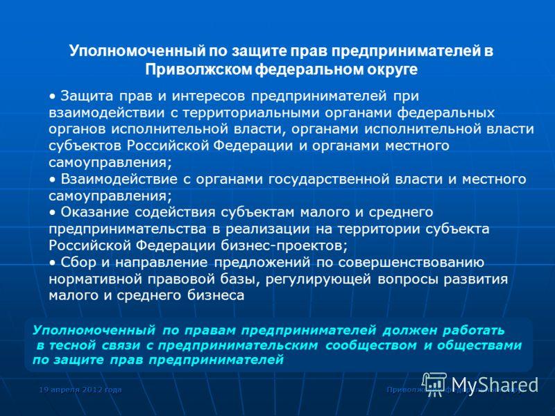 19 апреля 2012 года Приволжский федеральный округ Защита прав и интересов предпринимателей при взаимодействии с территориальными органами федеральных органов исполнительной власти, органами исполнительной власти субъектов Российской Федерации и орган