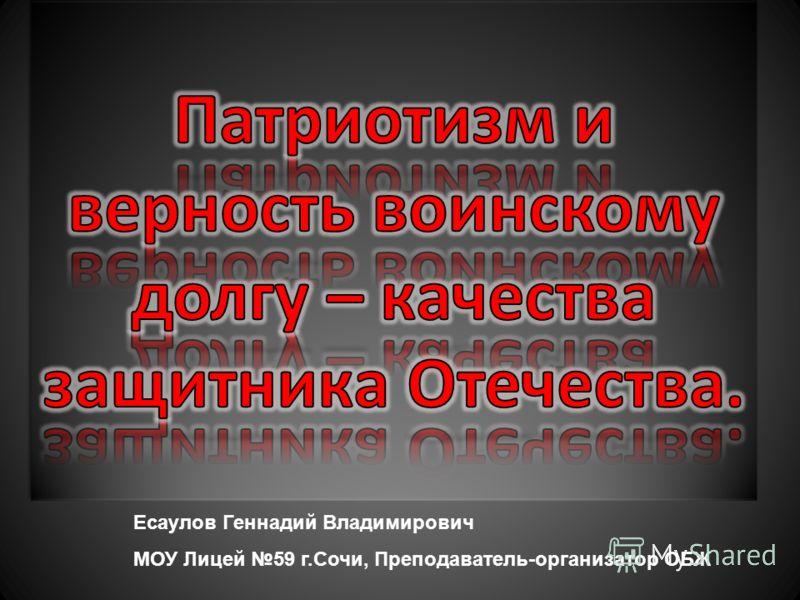 Есаулов Геннадий Владимирович МОУ Лицей 59 г.Сочи, Преподаватель-организатор ОБЖ