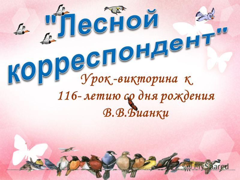 Урок -викторина к 116- летию со дня рождения В.В.Бианки