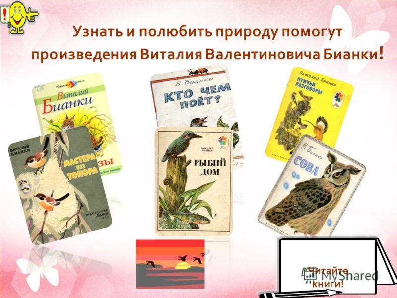 Узнать и полюбить природу помогут произведения Виталия Валентиновича Бианки ! Читайте книги !