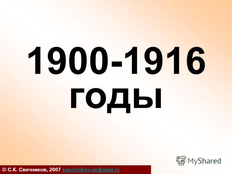 1900-1916 годы © С.К. Свечников, 2007 svechnikov-sk@mail.rusvechnikov-sk@mail.ru