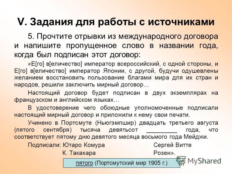 V. Задания для работы с источниками 5. Прочтите отрывки из международного договора и напишите пропущенное слово в названии года, когда был подписан этот договор: «Е[го] в[еличество] император всероссийский, с одной стороны, и Е[го] в[еличество] импер