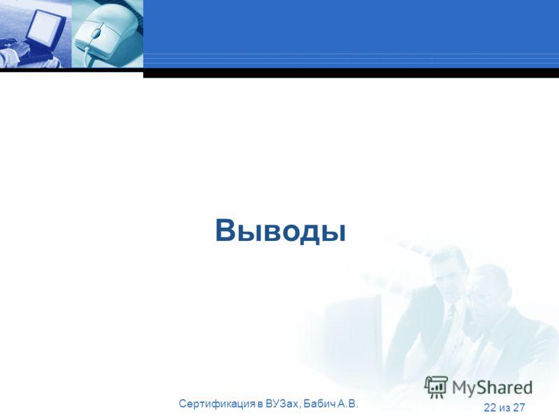 Сертификация в ВУЗах, Бабич А.В. 22 из 27 Выводы