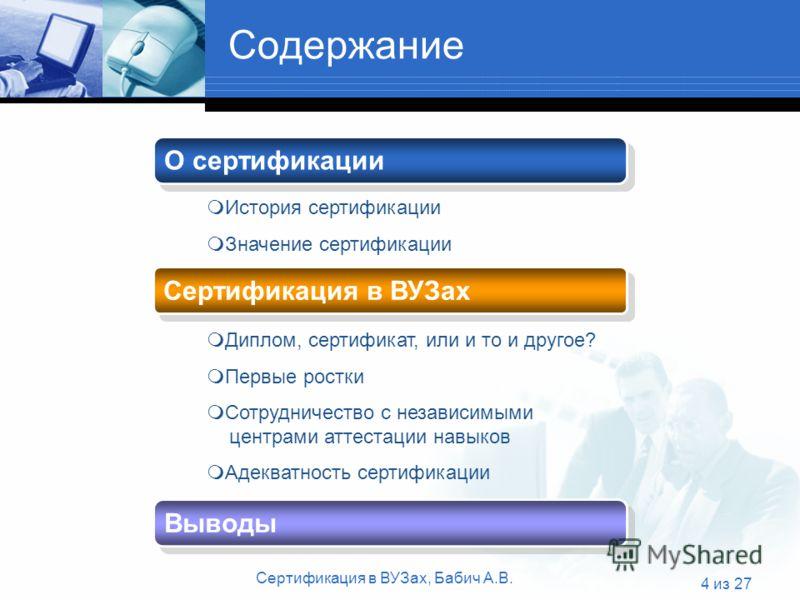 Международная сертификация brainbench сертификаты по исо/тс 16949