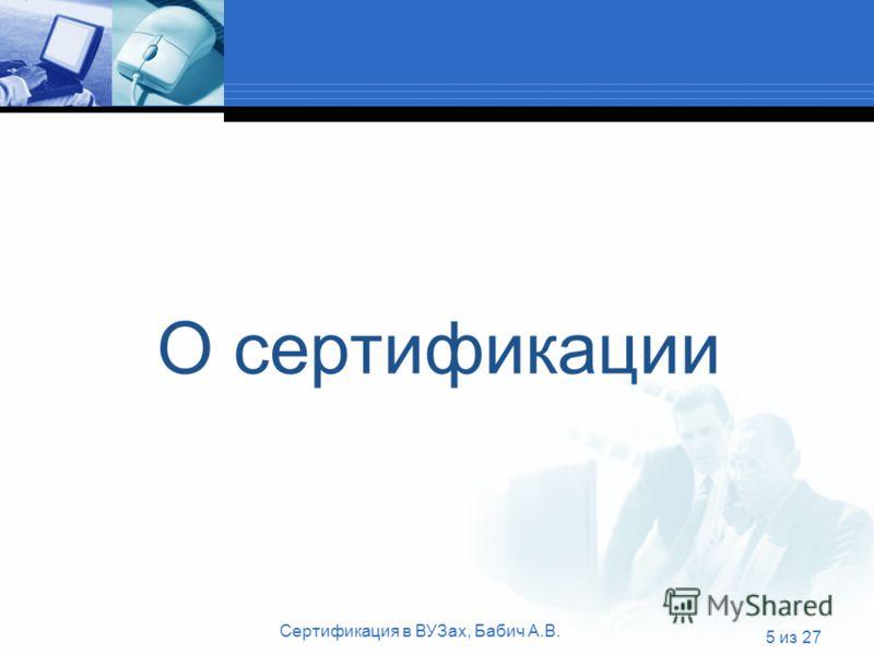 Сертификация в ВУЗах, Бабич А.В. 5 из 27 О сертификации