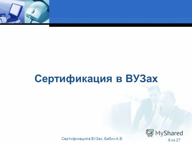 Сертификация в ВУЗах, Бабич А.В. 9 из 27 Сертификация в ВУЗах