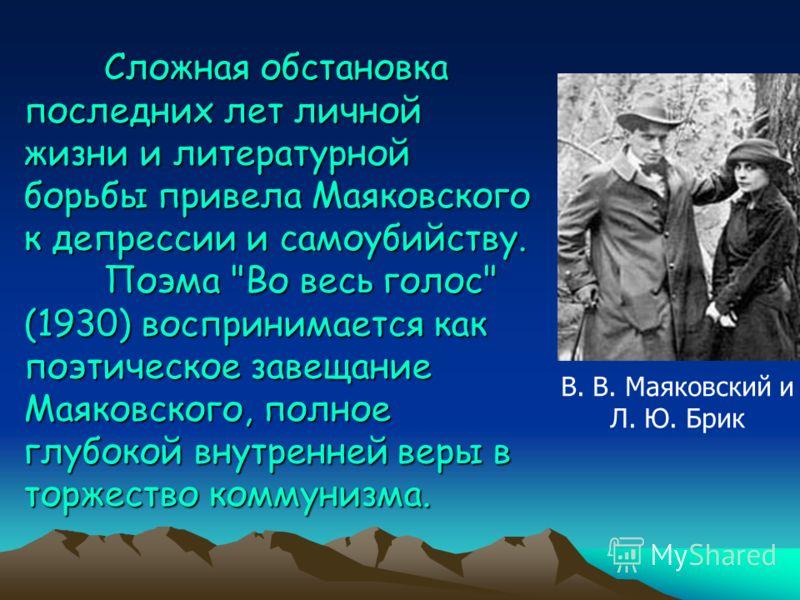 Сложная обстановка последних лет личной жизни и литературной борьбы привела Маяковского к депрессии и самоубийству. Поэма