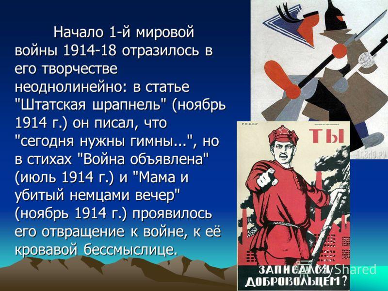 Начало 1-й мировой войны 1914-18 отразилось в его творчестве не одно линейно: в статье