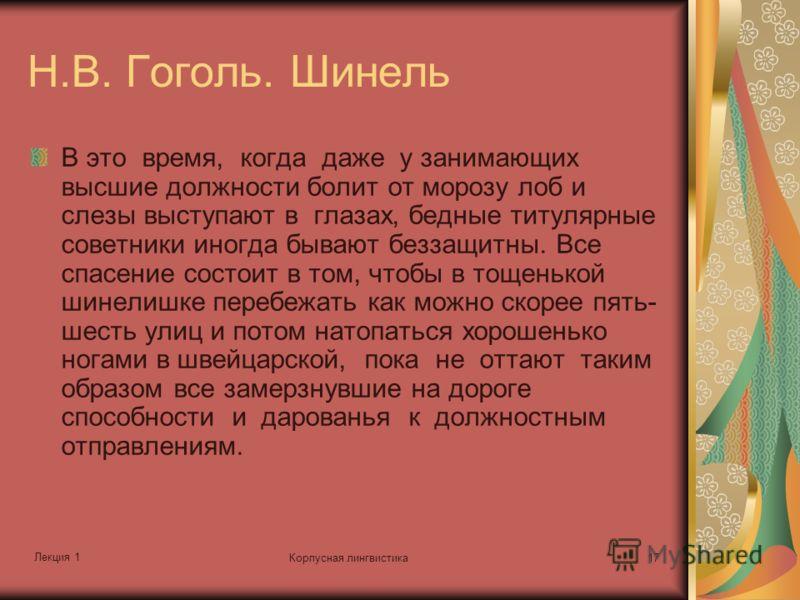 Лекция 1 Корпусная лингвистика17 Н.В. Гоголь. Шинель В это время, когда даже у занимающих высшие должности болит от морозу лоб и слезы выступают в глазах, бедные титулярные советники иногда бывают беззащитны. Все спасение состоит в том, чтобы в тощен