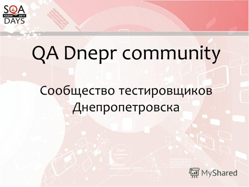 QA Dnepr community Сообщество тестировщиков Днепропетровска