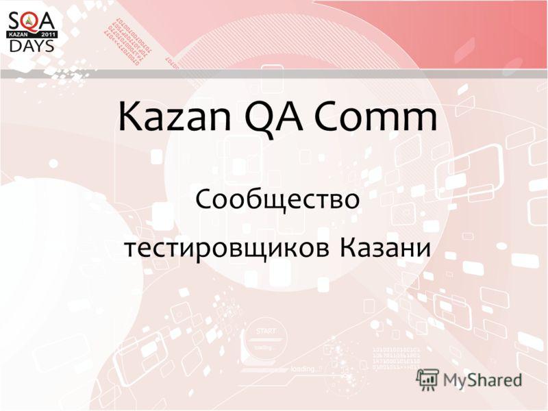 Kazan QA Comm Сообщество тестировщиков Казани