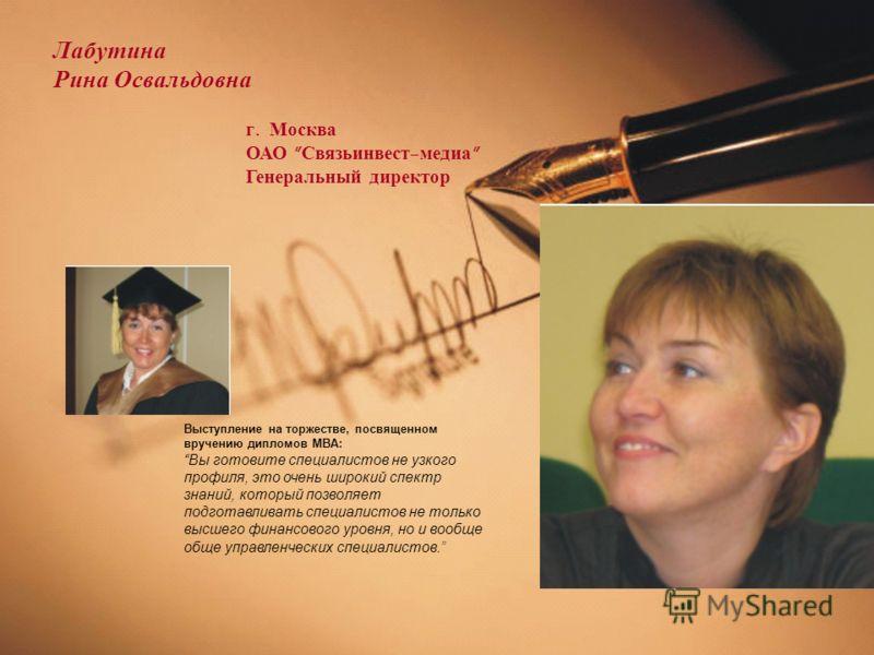 ЕМВА «Стратегические финансы» Лабутина Рина Освальдовна г. Москва ОАО