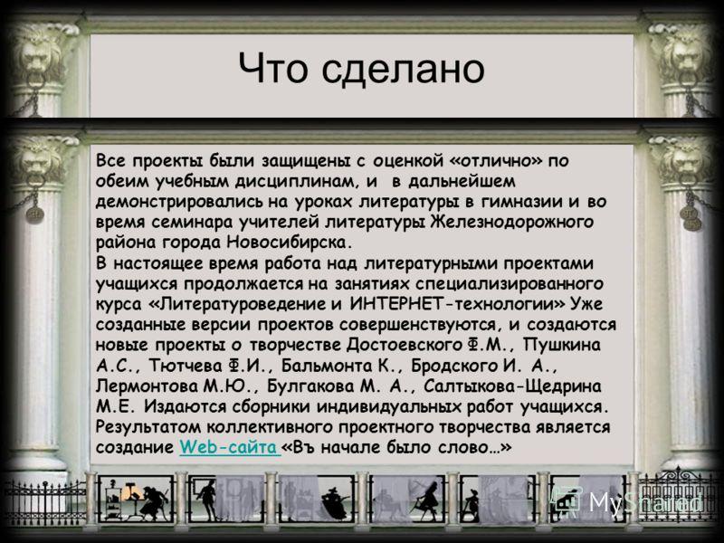 Что сделано Все проекты были защищены с оценкой «отлично» по обеим учебным дисциплинам, и в дальнейшем демонстрировались на уроках литературы в гимназии и во время семинара учителей литературы Железнодорожного района города Новосибирска. В настоящее