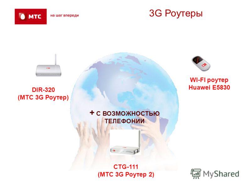 3G Роутеры + С ВОЗМОЖНОСТЬЮ ТЕЛЕФОНИИ WI-FI роутер Huawei E5830 DIR-320 (МТС 3G Роутер) CTG-111 (МТС 3G Роутер 2)