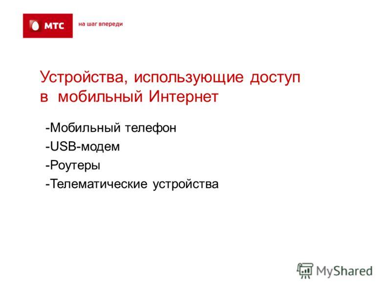 -Мобильный телефон -USB-модем -Роутеры -Телематические устройства Устройства, использующие доступ в мобильный Интернет