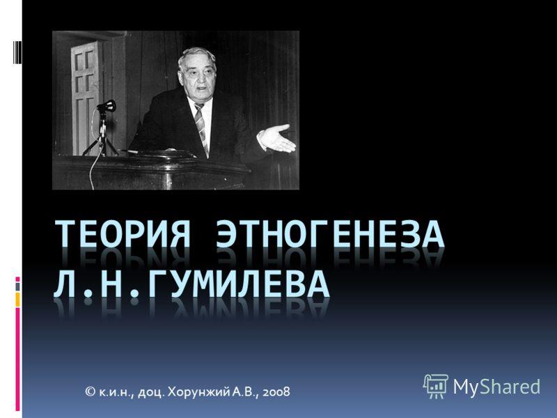 © к.и.н., доц. Хорунжий А.В., 2008