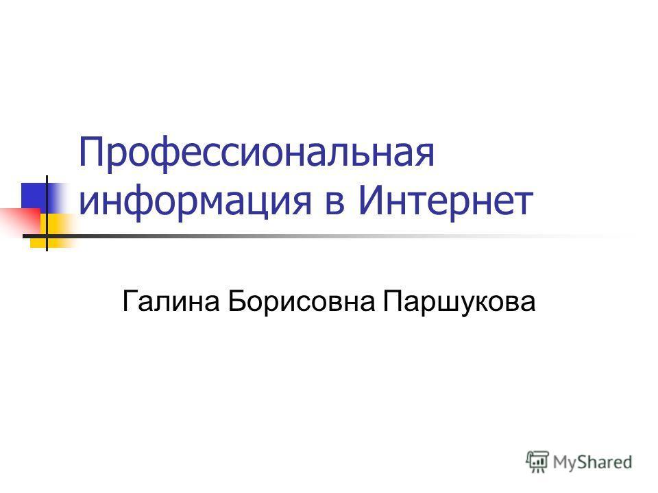 Профессиональная информация в Интернет Галина Борисовна Паршукова