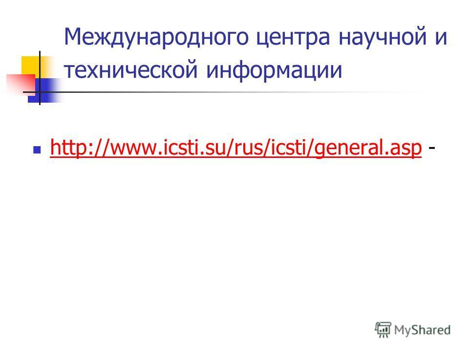 Международного центра научной и технической информации http://www.icsti.su/rus/icsti/general.asp - http://www.icsti.su/rus/icsti/general.asp