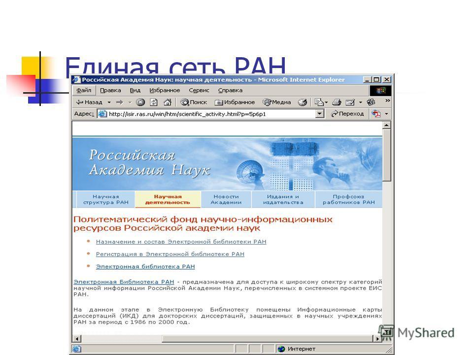 Единая сеть РАН