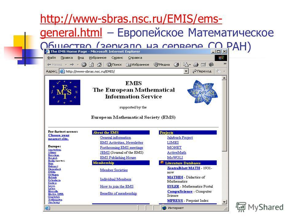 http://www-sbras.nsc.ru/EMIS/ems- general.htmlhttp://www-sbras.nsc.ru/EMIS/ems- general.html – Европейское Математическое Общество (зеркало на сервере СО РАН)