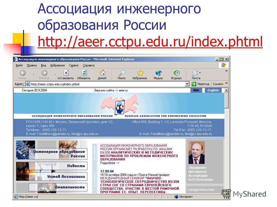 Ассоциация инженерного образования России http://aeer.cctpu.edu.ru/index.phtml http://aeer.cctpu.edu.ru/index.phtml