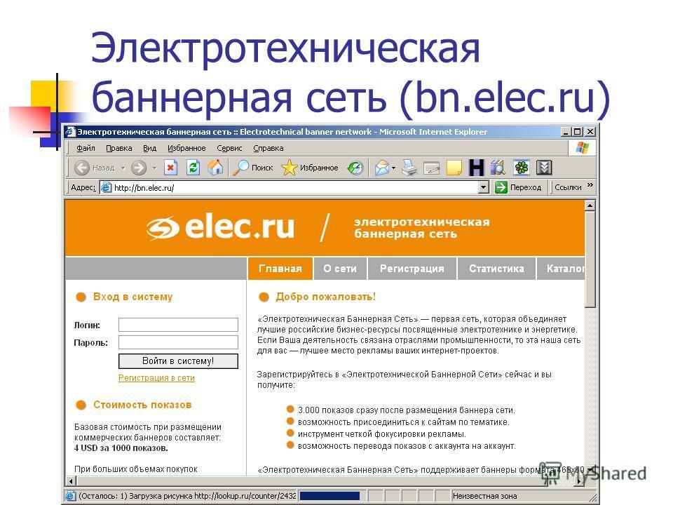 Электротехническая баннерная сеть (bn.elec.ru)