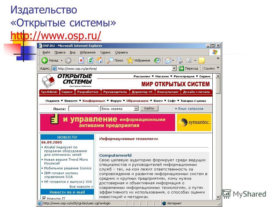 Издательство «Открытые системы» http://www.osp.ru/ http://www.osp.ru/