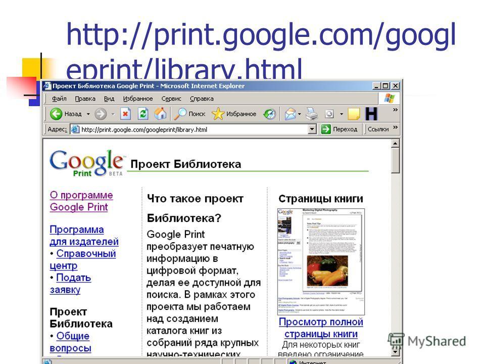 http://print.google.com/googl eprint/library.html