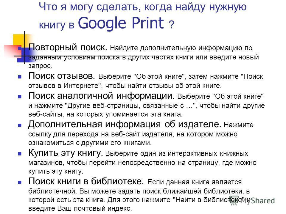 Что я могу сделать, когда найду нужную книгу в Google Print ? Повторный поиск. Найдите дополнительную информацию по заданным условиям поиска в других частях книги или введите новый запрос. Поиск отзывов. Выберите