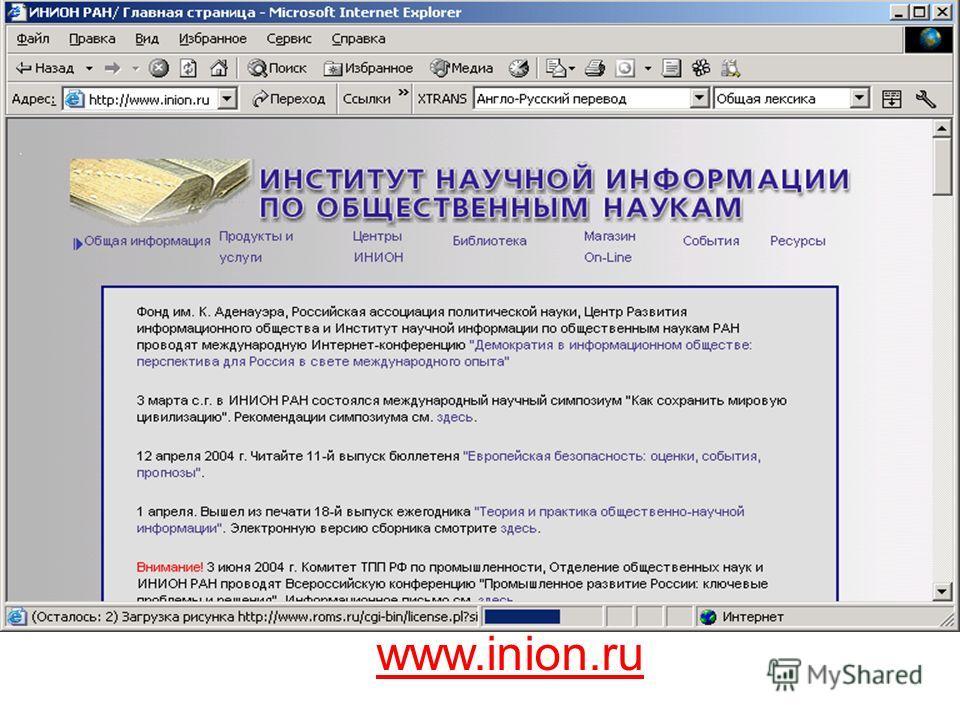 www.inion.ru