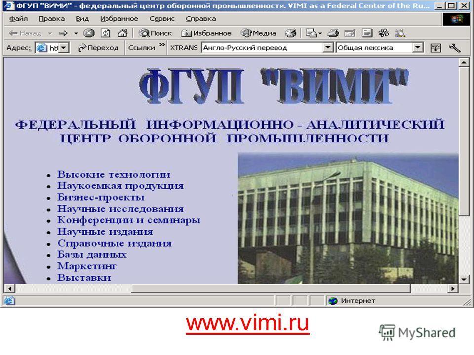 www.vimi.ru