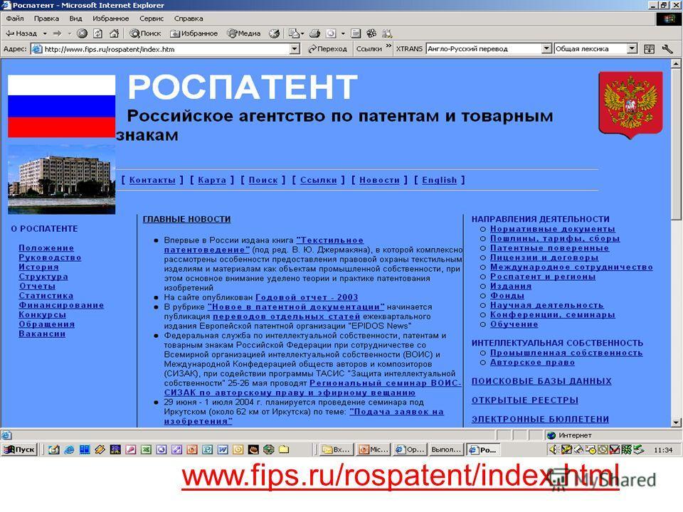 www.fips.ru/rospatent/index.html