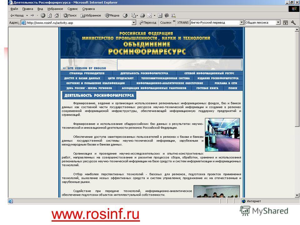 www.rosinf.ru