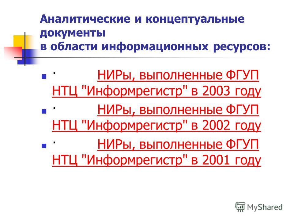 Аналитические и концептуальные документы в области информационных ресурсов: · НИРы, выполненные ФГУП НТЦ