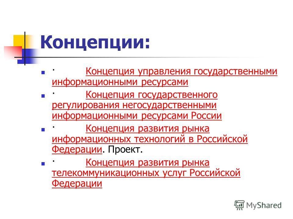 Концепции: · Концепция управления государственными информационными ресурсамиКонцепция управления государственными информационными ресурсами · Концепция государственного регулирования негосударственными информационными ресурсами РоссииКонцепция госуда