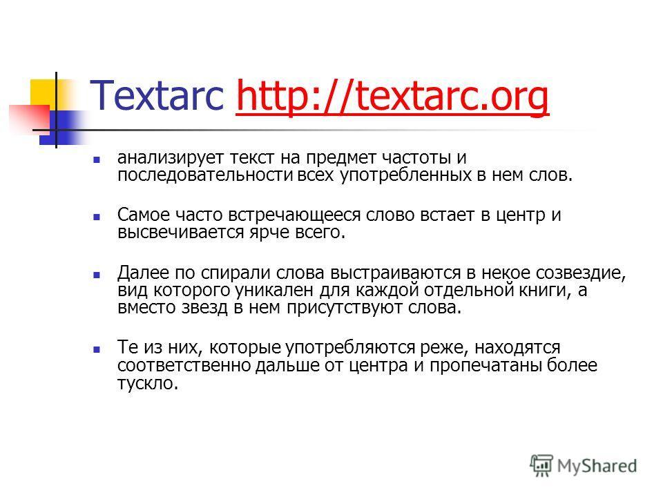 Textarc http://textarc.orghttp://textarc.org анализирует текст на предмет частоты и последовательности всех употребленных в нем слов. Самое часто встречающееся слово встает в центр и высвечивается ярче всего. Далее по спирали слова выстраиваются в не