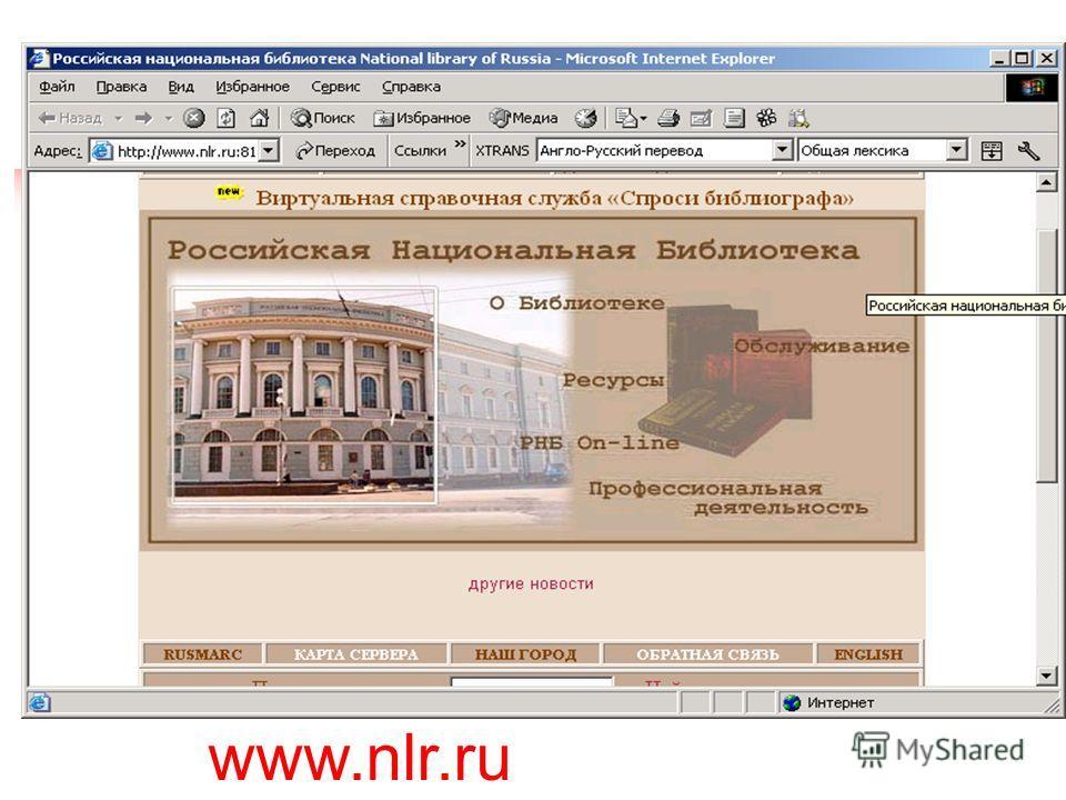 www.nlr.ru