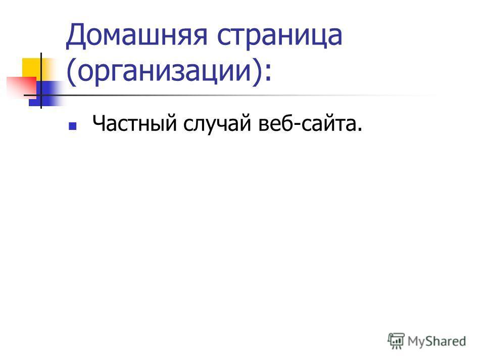 Домашняя страница (организации): Частный случай веб-сайта.