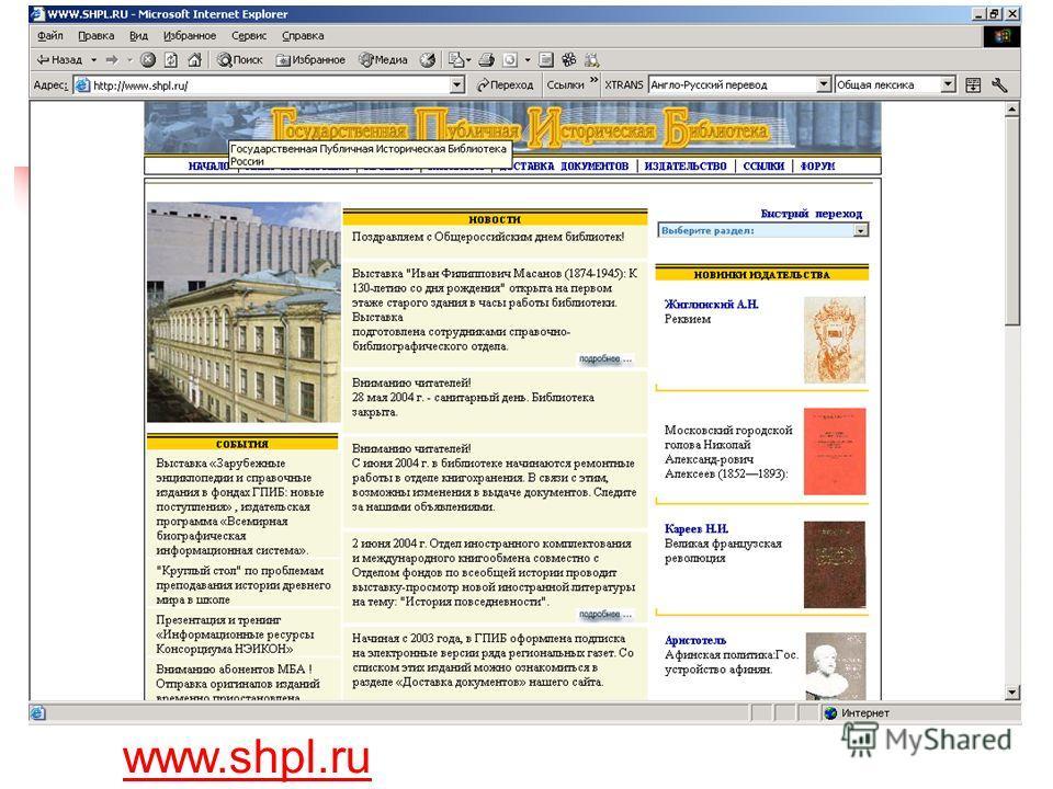 www.shpl.ru