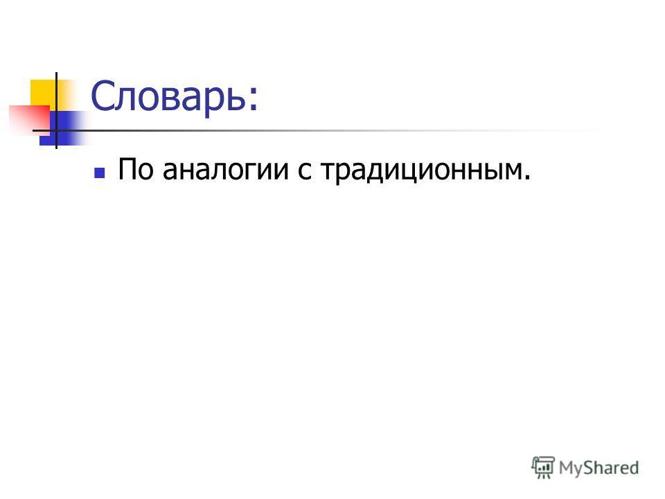 Словарь: По аналогии с традиционным.