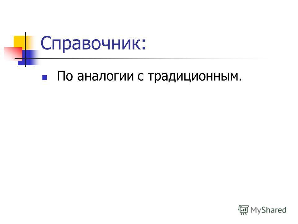Справочник: По аналогии с традиционным.