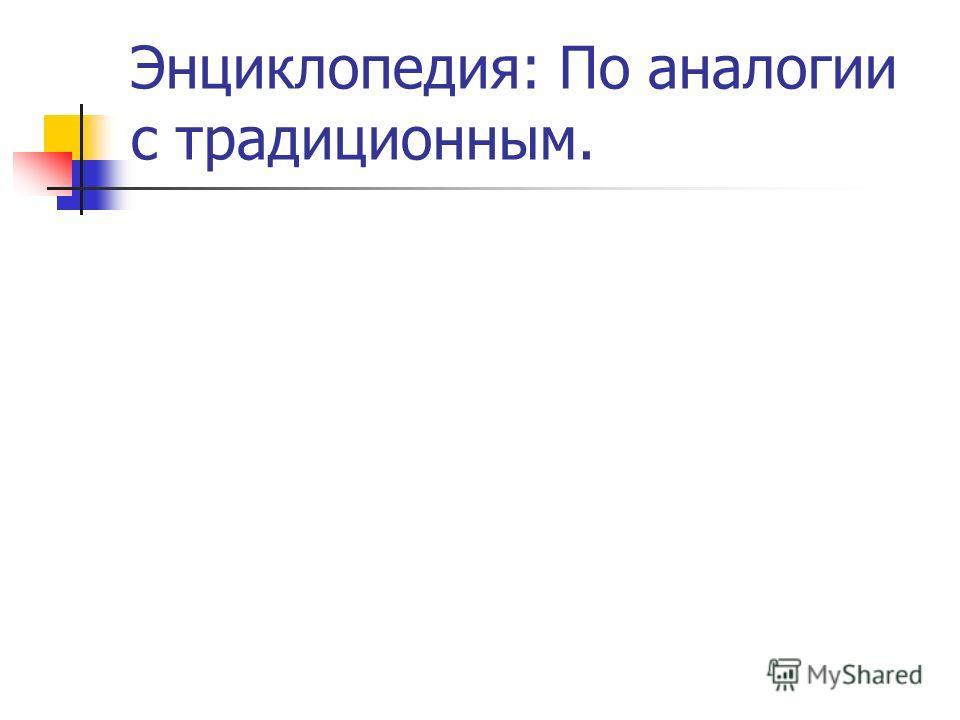 Энциклопедия: По аналогии с традиционным.