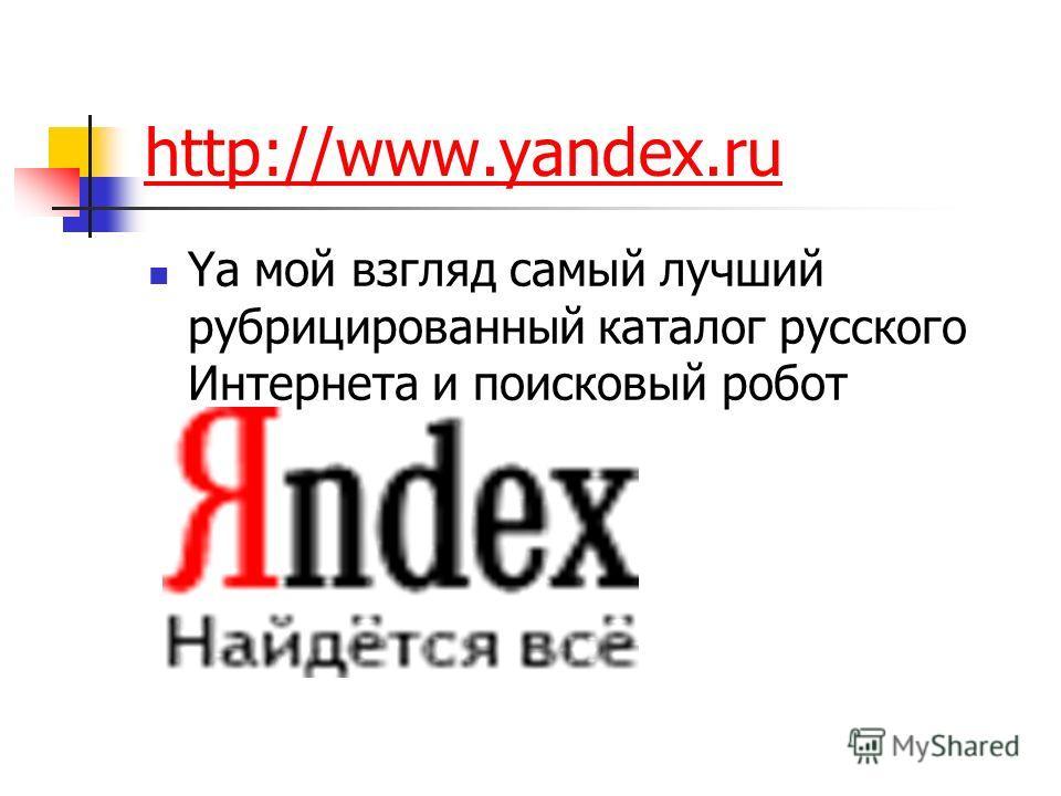 http://www.yandex.ru Yа мой взгляд самый лучший рубрицированный каталог русского Интернета и поисковый робот