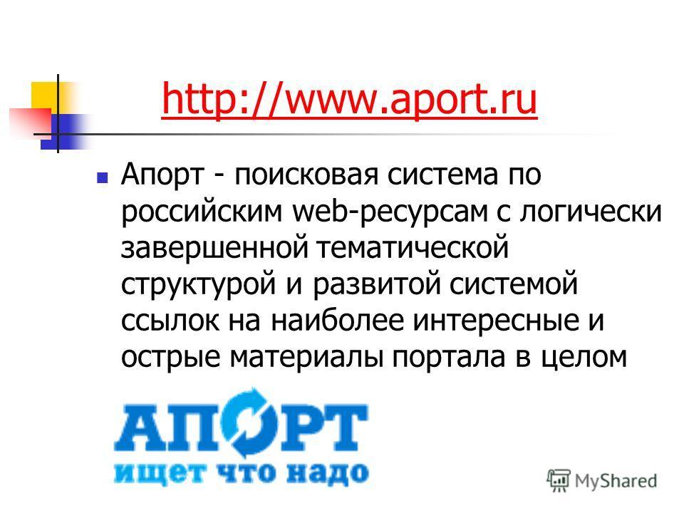 http://www.aport.ru Апорт - поисковая система по российским web-ресурсам с логически завершенной тематической структурой и развитой системой ссылок на наиболее интересные и острые материалы портала в целом