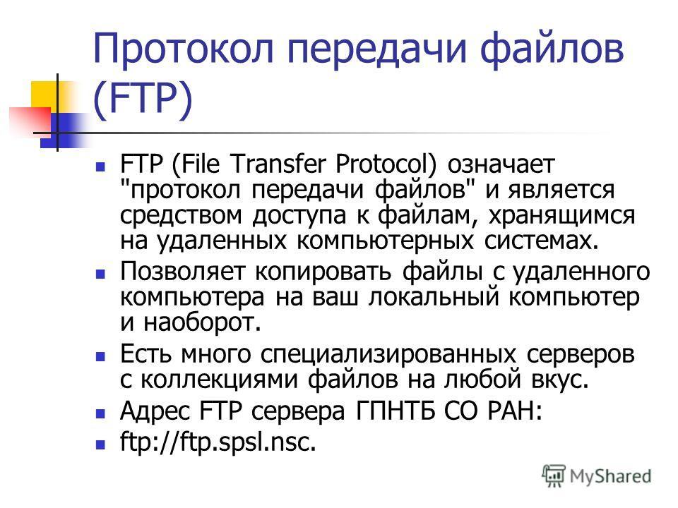 Протокол передачи файлов (FTP) FTP (File Transfer Protocol) означает