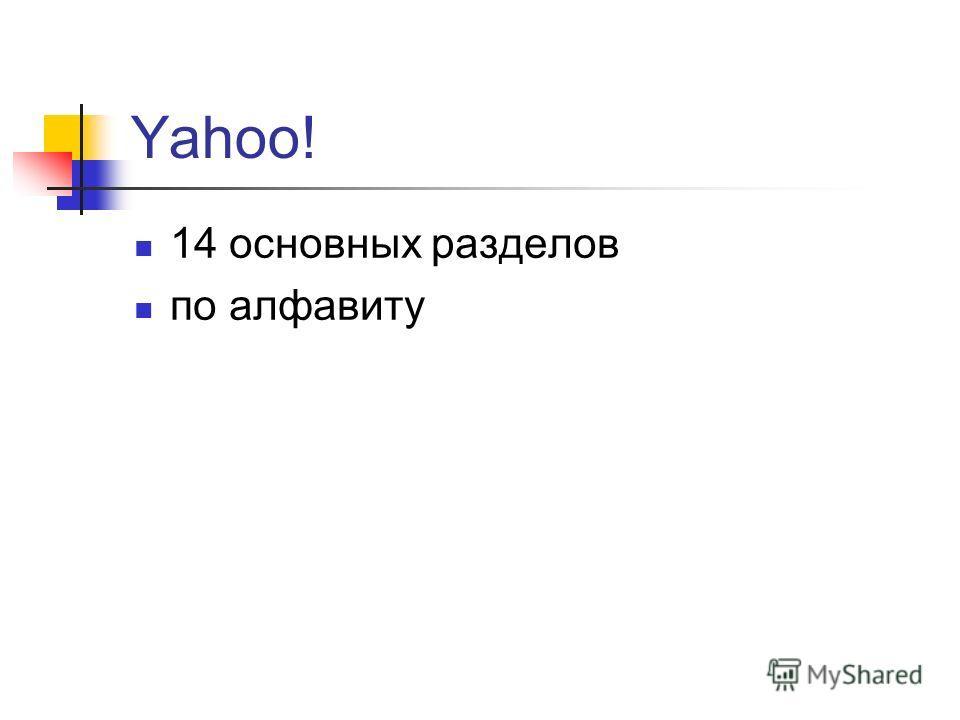 Yahoo! 14 основных разделов по алфавиту