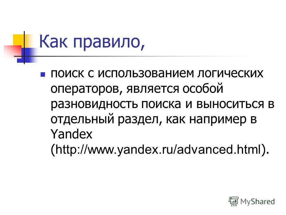 Как правило, поиск с использованием логических операторов, является особой разновидность поиска и выноситься в отдельный раздел, как например в Yandex ( http://www.yandex.ru/advanced.html ).