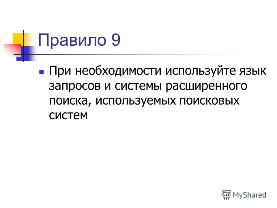 Правило 9 При необходимости используйте язык запросов и системы расширенного поиска, используемых поисковых систем